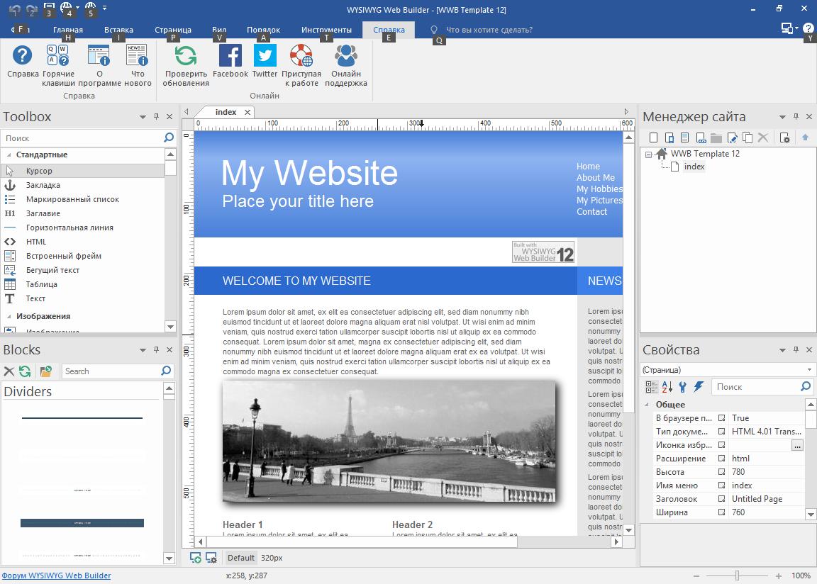 Создание сайта web builder 11 как сделать витрину для интернет магазина